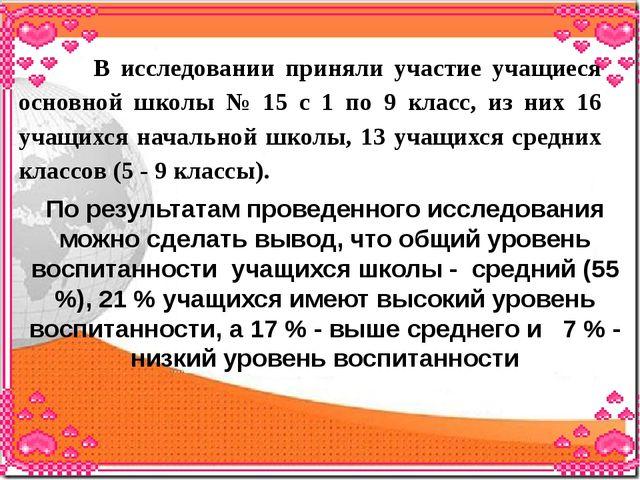 В исследовании приняли участие учащиеся основной школы № 15 с 1 по 9 класс,...