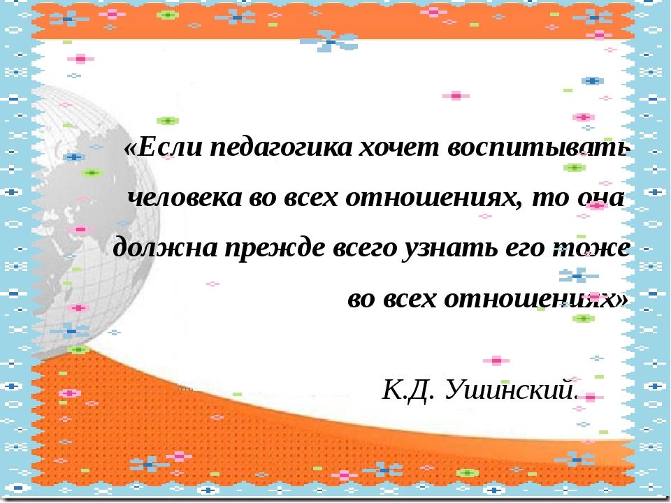 «Если педагогика хочет воспитывать человека во всех отношениях, то она должна...