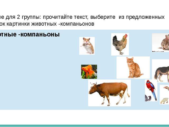 Задание для 2 группы: прочитайте текст, выберите из предложенных картинок кар...