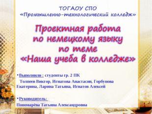 Выполнили : студенты гр. 2 ПК Толпеев Виктор, Игнатова Анастасия, Горбунова Е