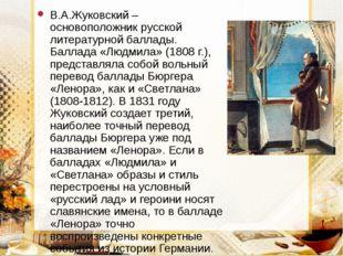 В.А.Жуковский – основоположник русской литературной баллады. Баллада «Людмила