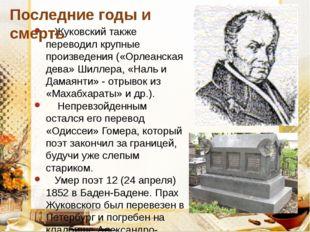 Жуковский также переводил крупные произведения («Орлеанская дева» Шиллера, «