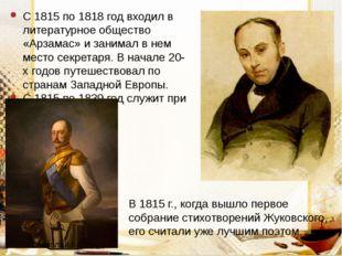 С 1815 по 1818 год входил в литературное общество «Арзамас» и занимал в нем м