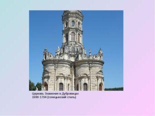 Церковь Знамения в Дубровицах 1690-1704 (голицынский стиль)