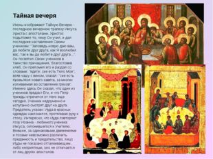 Тайная вечеря Иконы изображают Тайную Вечерю - последнюю вечернюю трапезу Иис