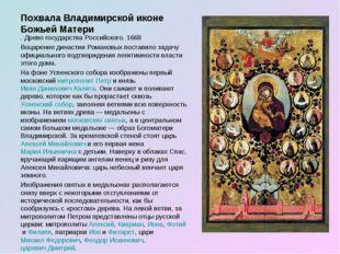 Похвала Владимирской иконе Божьей Матери . Древо государства Российского. 166