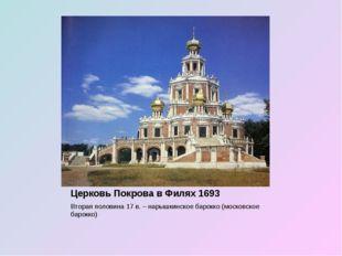 Церковь Покрова в Филях 1693 Вторая половина 17 в. – нарышкинское барокко (мо
