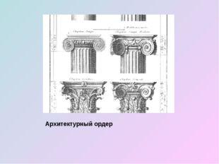 Архитектурный ордер