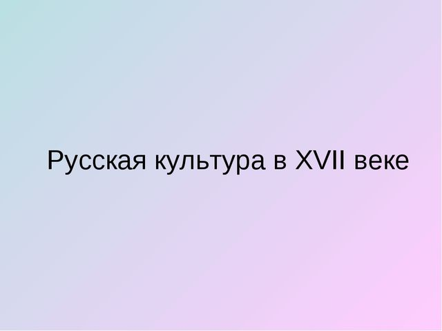 Русская культура в XVII веке