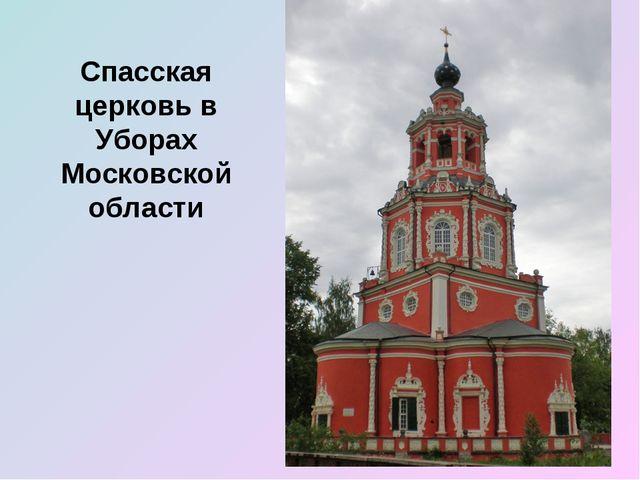 Спасская церковь в Уборах Московской области