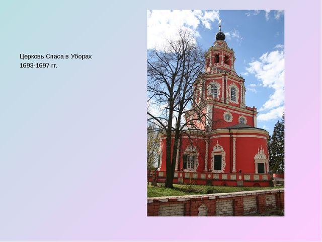 Церковь Спаса в Уборах 1693-1697 гг.