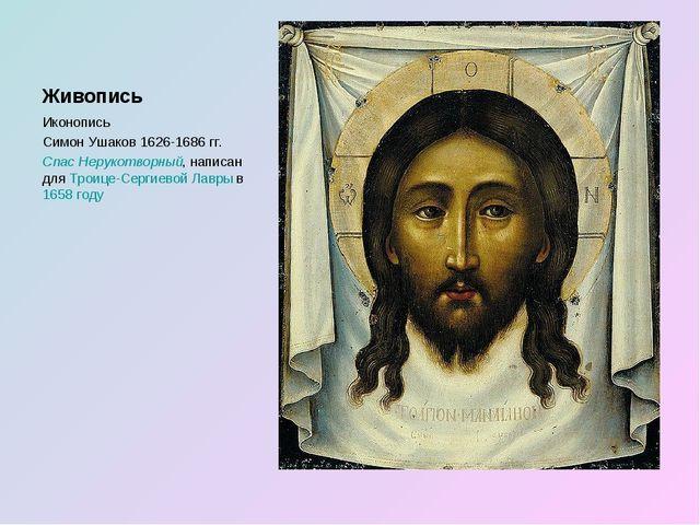 Живопись Иконопись Симон Ушаков 1626-1686 гг. Спас Нерукотворный, написан для...