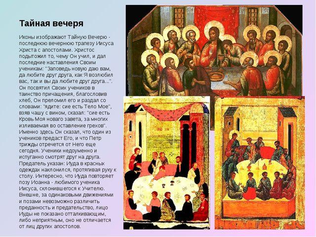 Тайная вечеря Иконы изображают Тайную Вечерю - последнюю вечернюю трапезу Иис...