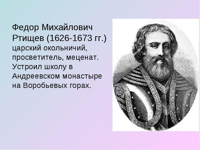 Федор Михайлович Ртищев (1626-1673 гг.) царский окольничий, просветитель, мец...