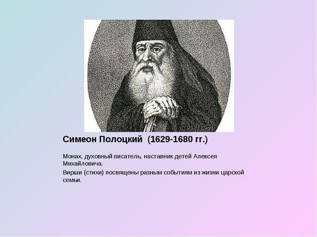 Симеон Полоцкий (1629-1680 гг.) Монах, духовный писатель, наставник детей Але...