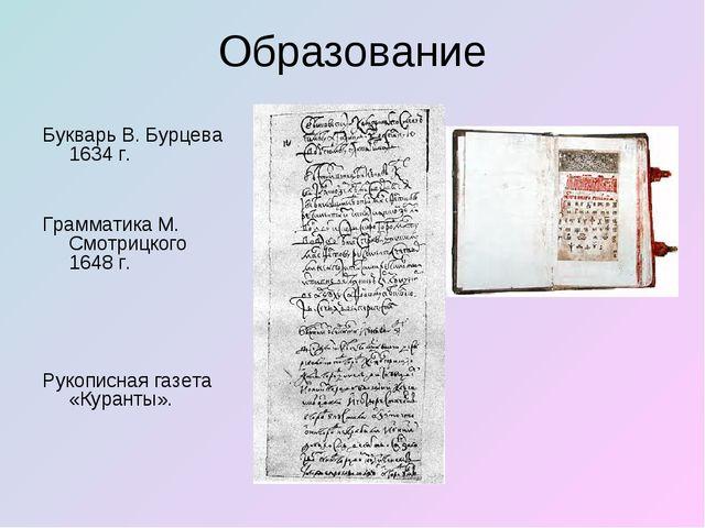 Образование Букварь В. Бурцева 1634 г. Грамматика М. Смотрицкого 1648 г. Руко...