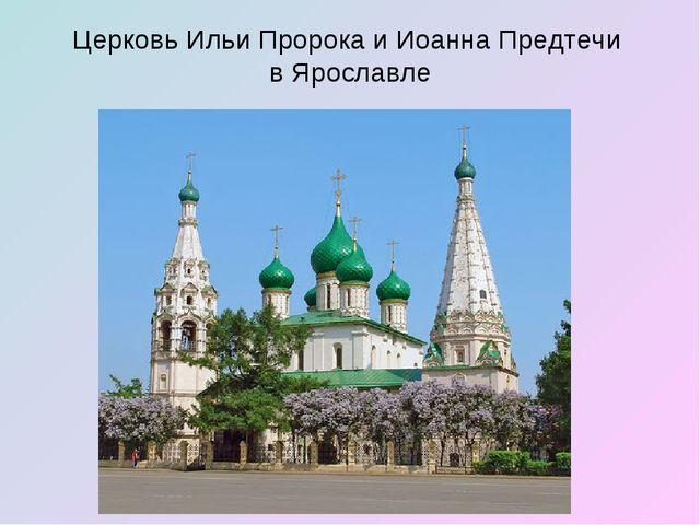 Церковь Ильи Пророка и Иоанна Предтечи в Ярославле