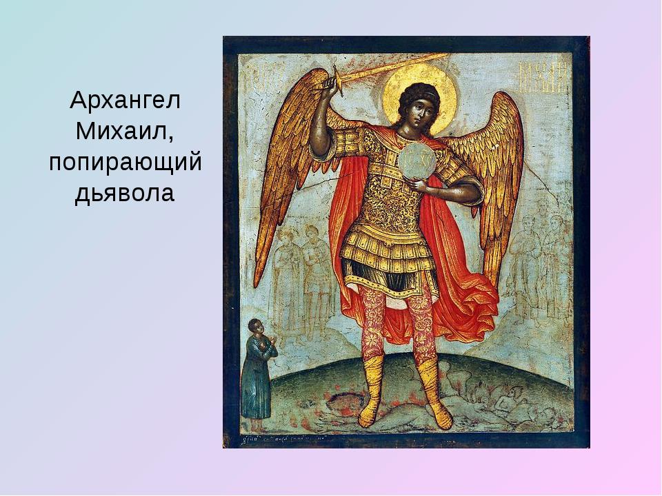 Архангел Михаил, попирающий дьявола