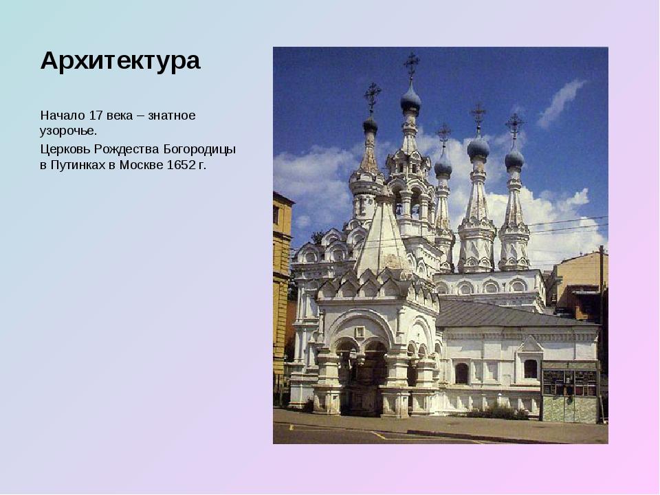 Архитектура Начало 17 века – знатное узорочье. Церковь Рождества Богородицы в...