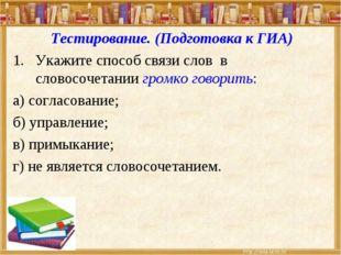 Тестирование. (Подготовка к ГИА) Укажите способ связи слов в словосочетании г