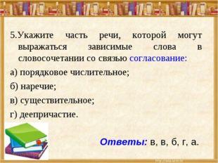 5.Укажите часть речи, которой могут выражаться зависимые слова в словосочет