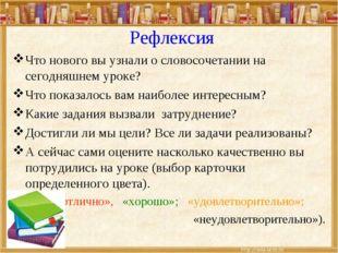 Рефлексия Что нового вы узнали о словосочетании на сегодняшнем уроке? Что пок