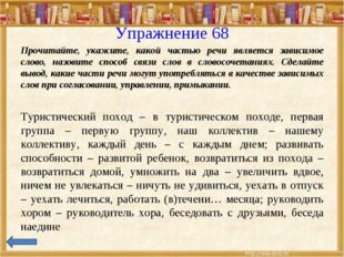 Упражнение 68 Прочитайте, укажите, какой частью речи является зависимое слово