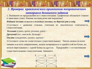 2. Проверка практического применения теоретического материала домашнего задан