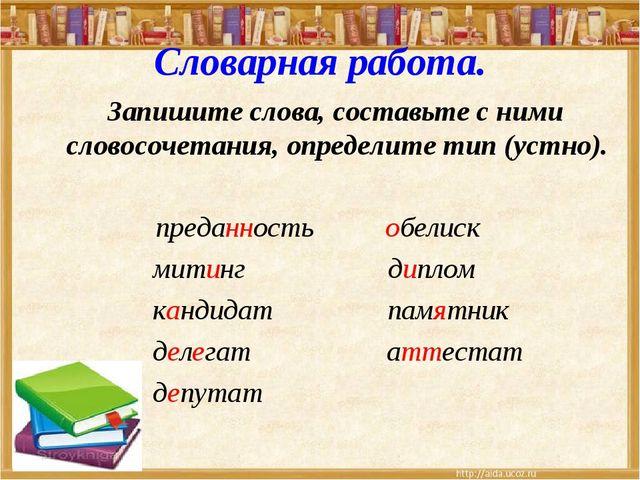 Словарная работа. Запишите слова, составьте с ними словосочетания, определите...
