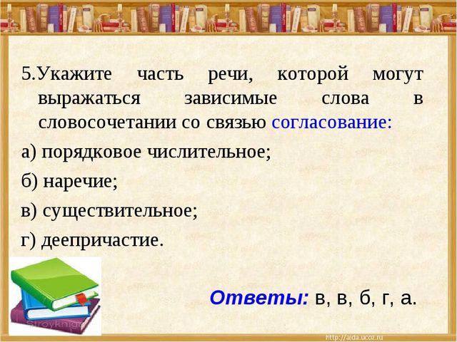 5.Укажите часть речи, которой могут выражаться зависимые слова в словосочет...
