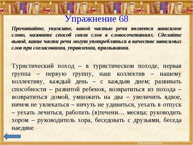 Упражнение 68 Прочитайте, укажите, какой частью речи является зависимое слово...
