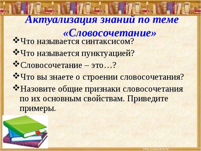 Актуализация знаний по теме «Словосочетание» Что называется синтаксисом? Что...