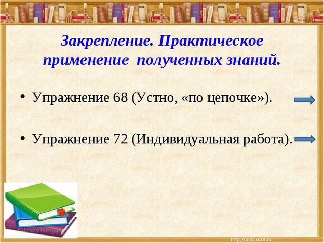 Закрепление. Практическое применение полученных знаний. Упражнение 68 (Устно,...