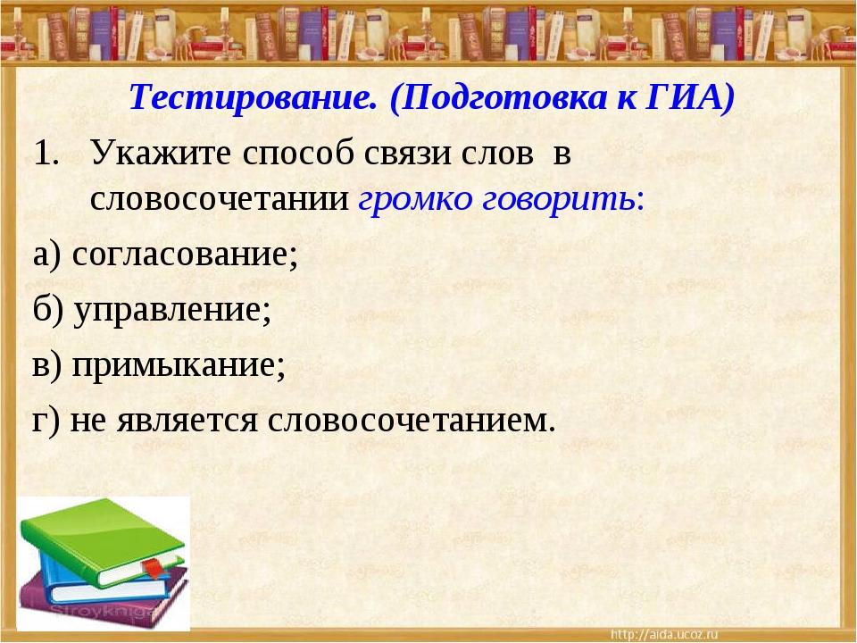 Тестирование. (Подготовка к ГИА) Укажите способ связи слов в словосочетании г...