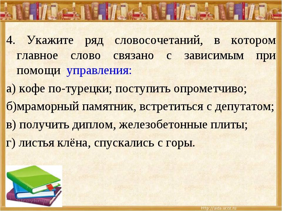 4. Укажите ряд словосочетаний, в котором главное слово связано с зависимым пр...
