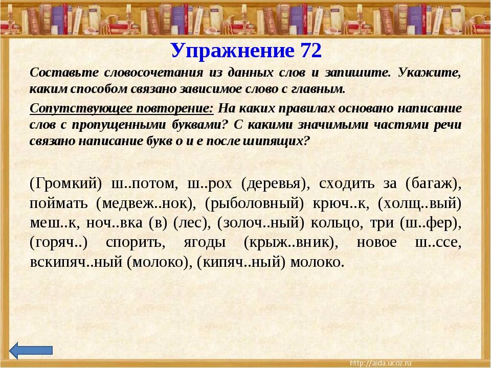 Упражнение 72 Составьте словосочетания из данных слов и запишите. Укажите, ка...