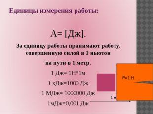 Единицы измерения работы: А= [Дж]. За единицу работы принимают работу, соверш