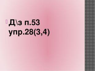 Д\з п.53 упр.28(3,4)