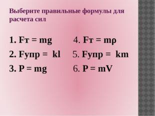 Выберите правильные формулы для расчета сил 1. Fт = mg 4. Fт = mρ 2. Fупр = k