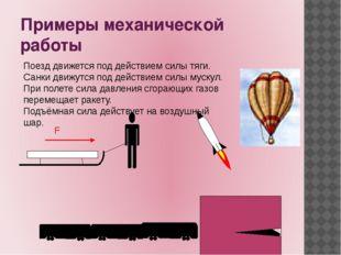 Примеры механической работы Поезд движется под действием силы тяги. Санки дви