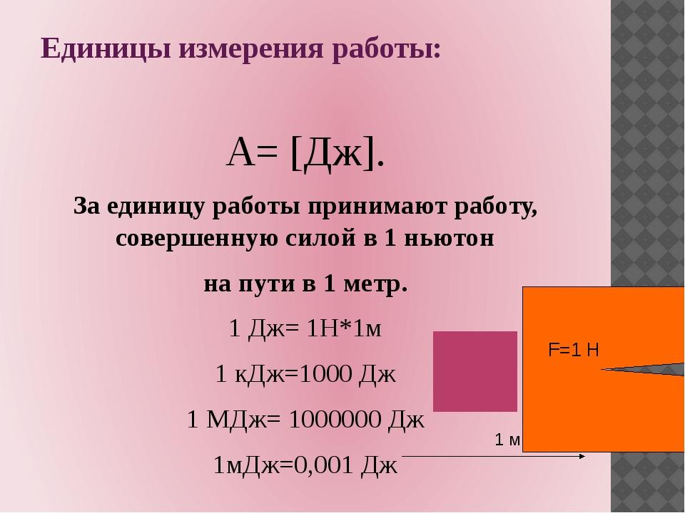 Единицы измерения работы: А= [Дж]. За единицу работы принимают работу, соверш...