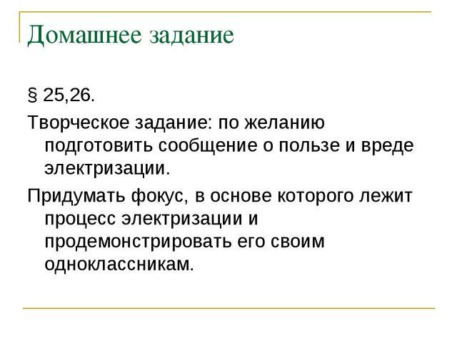 Домашнее задание § 25,26. Творческое задание: по желанию подготовить сообщени...