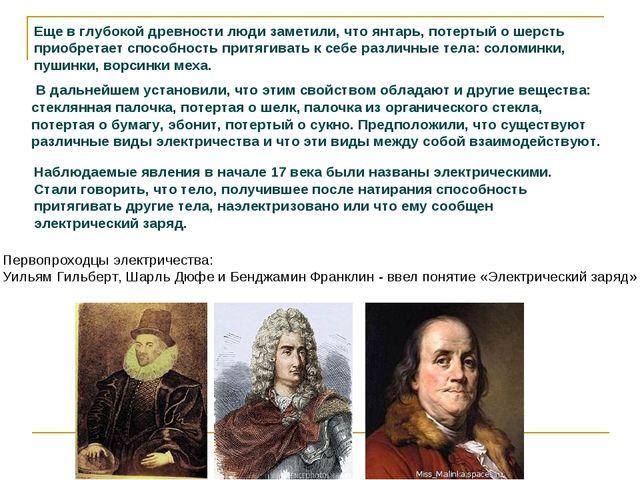 Еще в глубокой древности люди заметили, что янтарь, потертый о шерсть приобре...