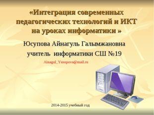 «Интеграция современных педагогических технологий и ИКТ на уроках информатики