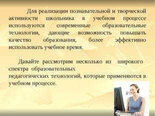 Для реализации познавательной и творческой активности школьника в учебном пр