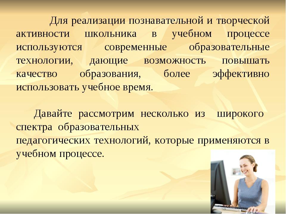 Для реализации познавательной и творческой активности школьника в учебном пр...