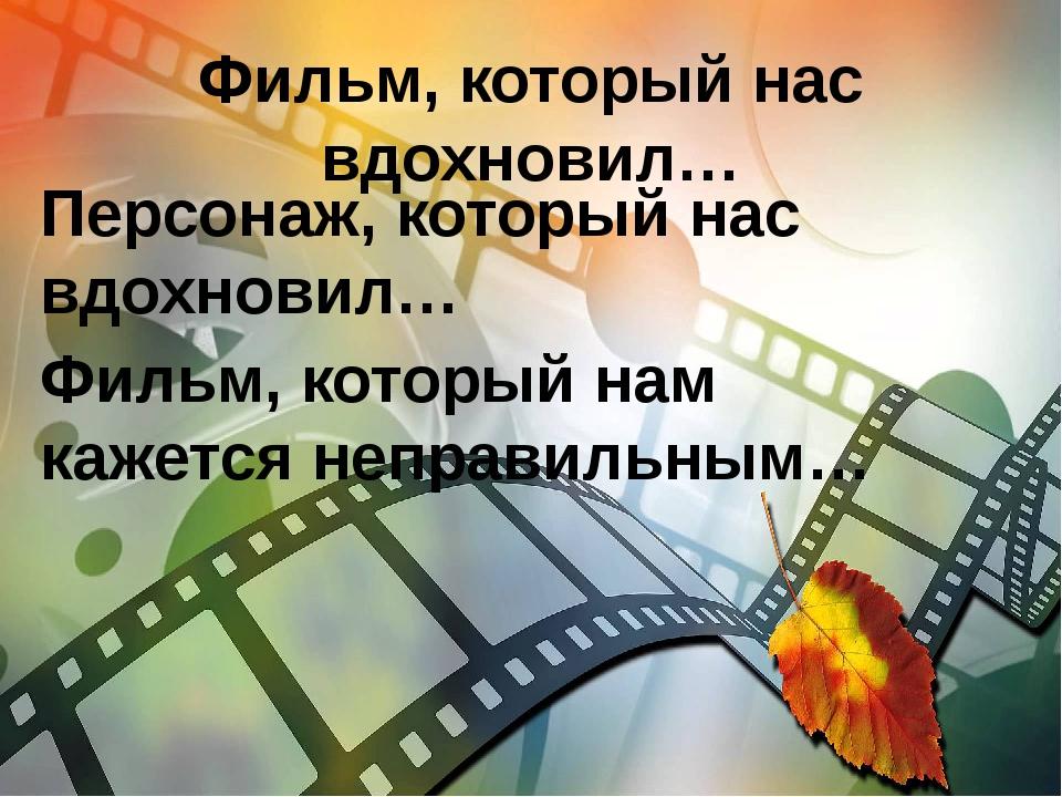 Фильм, который нас вдохновил… Персонаж, который нас вдохновил… Фильм, который...