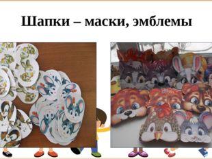 Шапки – маски, эмблемы