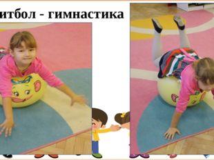 Фитбол - гимнастика