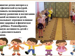 Цель: привитие детям интереса к занятиям физической культурой. Способствоват